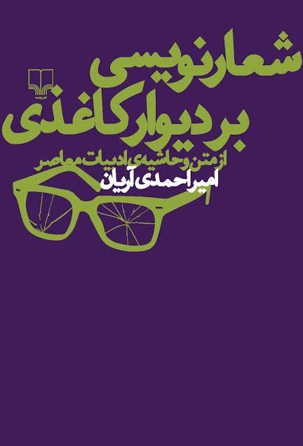 Amir Ahmadi Arian-Book