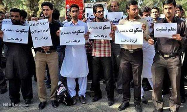 تجمع اعتراضی گروهی از معلمان در مقابل استانداری سیسیتان و بلوچستان