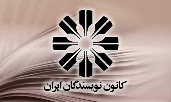 ملاحظاتی در باره کانون نویسندگان ایران «در تبعید»