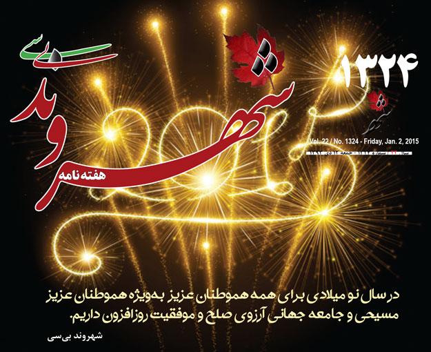 Shahr_Happy_New_Year