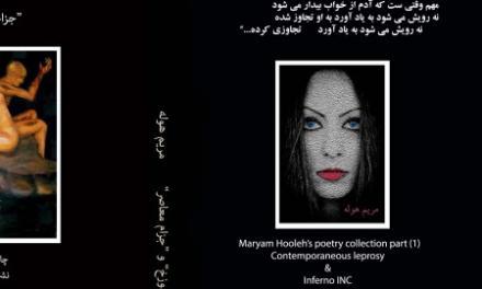 نگاهی به مجموعهی اشعار «کمپانی دوزخ» و «جزام معاصر» سرودهی مریم هوله
