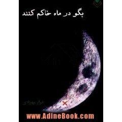 رمزگرایی در مجموعه شعر «بگو در ماه خاکم کنند» اثر فراز بهزادی