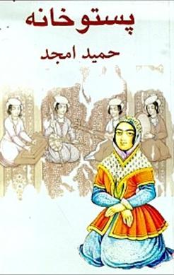 Hamid Majad (1)