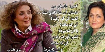 مهری کاشانی: «من زنم، نویسندهام»