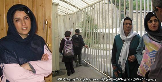 ملاقات فرزندان نرگس محمدی با وی در زندان اوین
