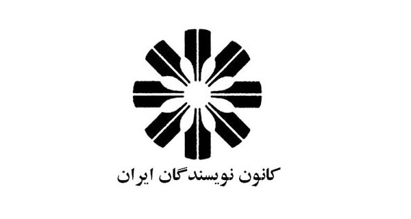 کیهان و آتش تهیه علیه کانون نویسندگان ایران