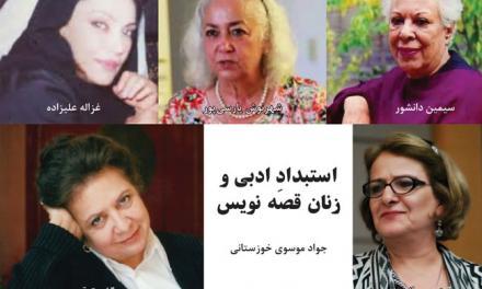 استبدادِ ادبی و زنان قصه نویس