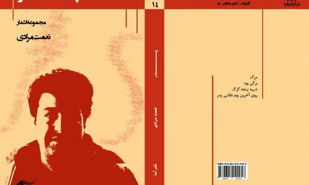 دو خوانش از مجموعه شعر «پدر»، اثر نعمت مرادی