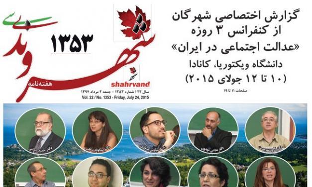 آلبوم عکس کنفرانس «عدالت اجتماعی در ایران» [روز اول] – دانشگاه بریتیش کلمبیا – کانادا