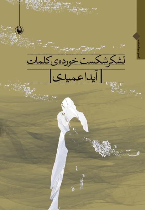 image of Aida book