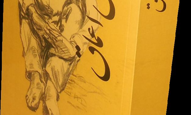 """نگاهی به رمان """"بچههای اعماق"""" اثر مسعود نقرهکار"""