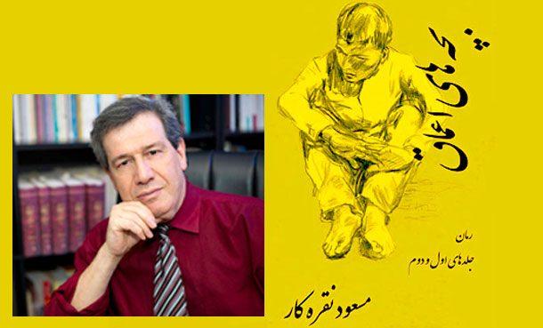 یادداشتی بر رمان «بچههای اعماق» نوشته مسعود نقرهکار