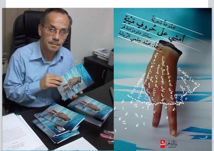 Sanaz-book2