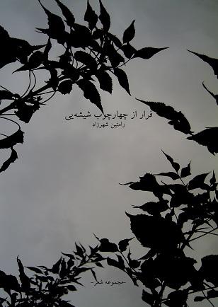 farar-az-chahar-choobe-shisheee
