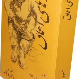 یادداشتی بر رمان (دوجلدی) بچههای اعماق نوشته مسعود نقره کار