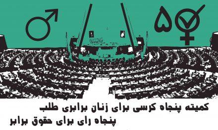 کمپین تغییر چهره مردانه مجلس