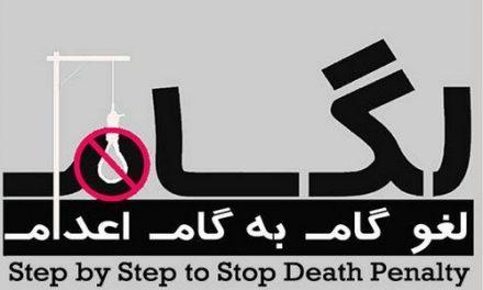 گزارش ماهانهٔ کارزار لغو گام به گام اعدام (لگام)