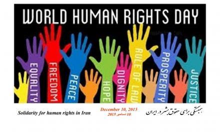 به مناسبت روز جهانی حقوق بشر و محکومیت جمهوری اسلامی ایران