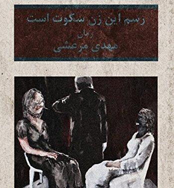 بخشی از رمان «رسم این زن سکوت است»