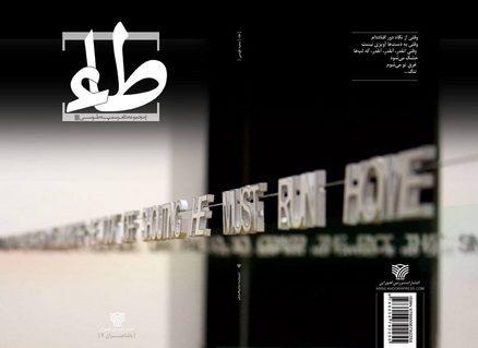 """نگاهی به کتاب """"طاء""""؛ اثر سمیه طوسی"""