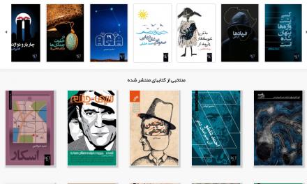 ارایه کتاب صوتی فارسی زبان در فروشگاههای اودیبل و آیتیونز برای نخستین بار