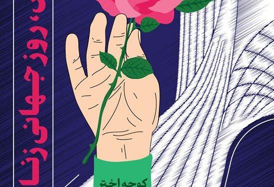 سرودههایی به مناسبت روز جهانی زن؛