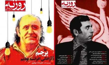 دو ماهنامهی فرهنگی-هنری «روزنه» منتشر شد