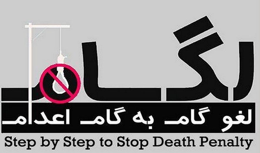 گزارش سالانهٔ کارزار لغو گامبهگام مجازات اعدام (لگام)