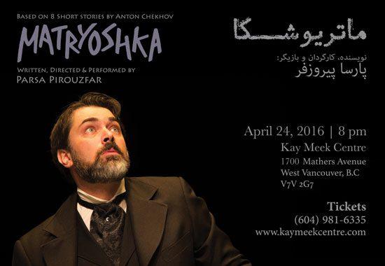 نمایش «ماتریوشکا» در ونکوور