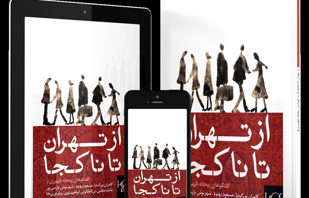 """مجموعه گفتگوهاى """"از تهران تا ناكجا"""" شامل هفت مصاحبه منتشر شد"""