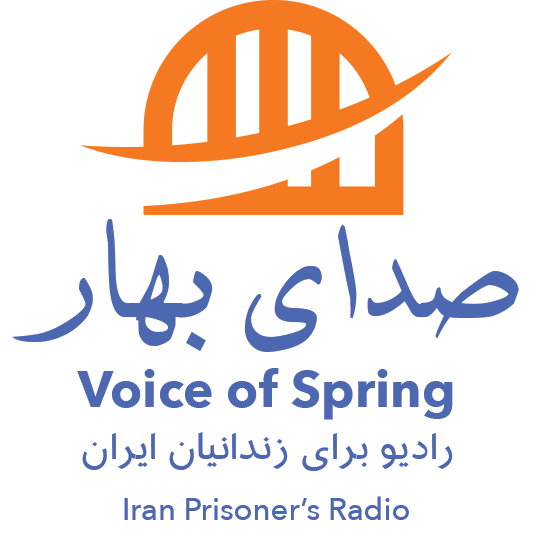 گفتوگو با دستاندرکاران رادیو صدای بهار؛ رادیویی برای زندانیان ایران