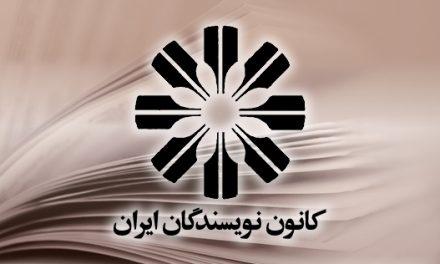 دوستان و همصنفان جان در هیئت دبیران کانون نویسندگان ایران