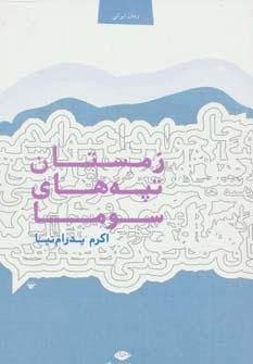 مرور میلاد ظریف بر «زمستان تپههای سوما» نوشته اکرم پدرامنیا