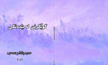 چند شعر از عبدالقادر سعید