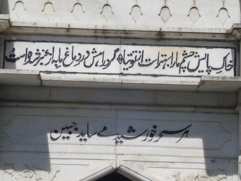 Farsi writing