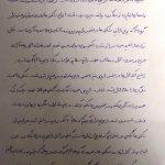 IMAG0413-150x150 رنجنامه سعید ملکپور و عدم دسترسی او به قضاوتی عادلانه