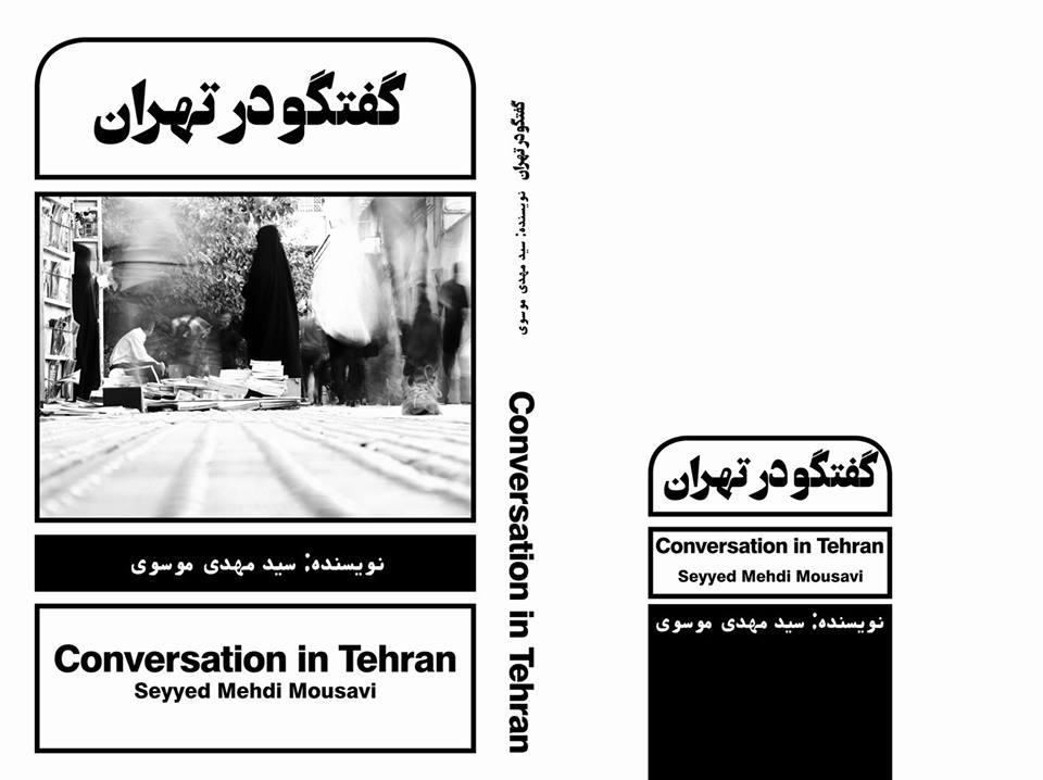 در آن سوی چند ماسک، مروری بر «گفتگو در تهران» نوشته سید مهدی موسوی