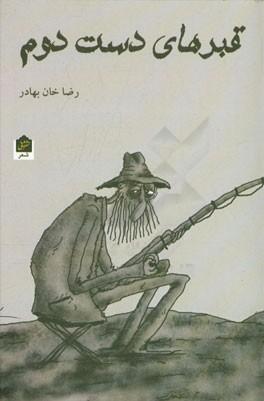 واکاوی مجموعهی «قبرهای دست دوم»رضا خانبهادر