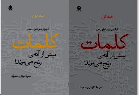 نشر قطره  ج 1 و 2آنتولوژی شعر شاعران معاصر (کلمات بیش از آدمی رنج می برند!) سریا داودی حموله  منتشر کرد.