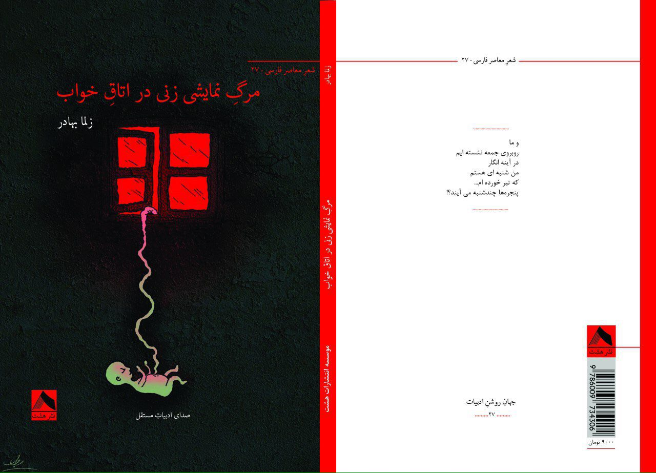ZolmaBahdourBook