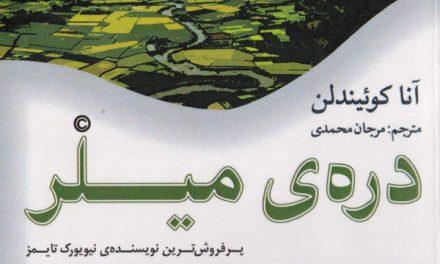 درهی میلر، نوشتهی انا کوئیندلن، ترجمهی مرجان محمدی