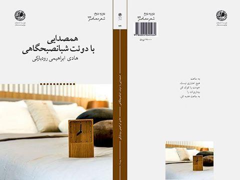 Book-Cover نگاهی به چند کتاب