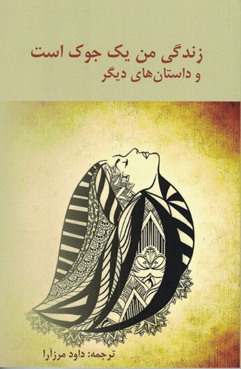 BookCover-Marzara