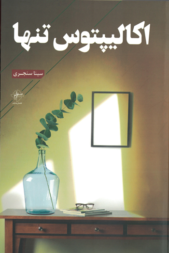 BookCover-Sanjari (2)