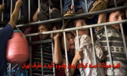 قضیه هولناک اجساد کودکان بدون چشم و کلیه در اطراف تهران