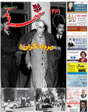 Shahr_1461_081817_01