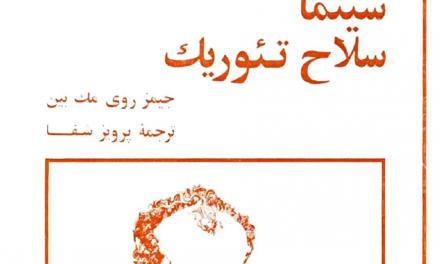 نگاهی به تاثیر پرویز شفا بر نقد سینما در ایران