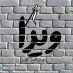 27164095_1693039797408693_1515608718413571977_o-150x150 آلبوم عکس زنان و مردانی که علیه حجاب اجباری اعتراض میکنند!