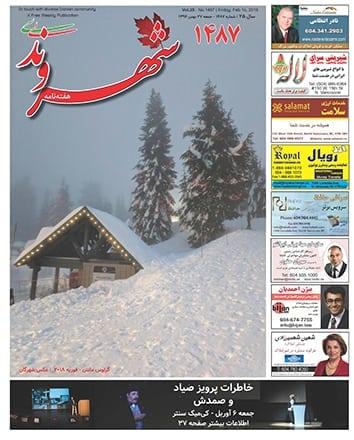 Shahr_1487_021618_01