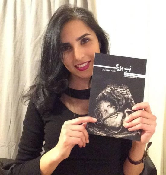 شعری برای سماق شعری از فاطمه اختصاری - شهرگان | Shahrvand-BC